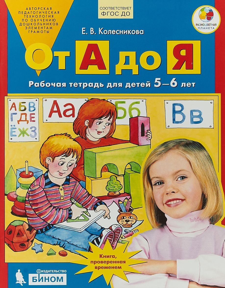 От А до Я: 5-6 лет. Рабочая тетрадь