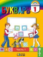 Букварь. 1 кл.: Мой первый учебник: В 2-х ч. (ФГОС)