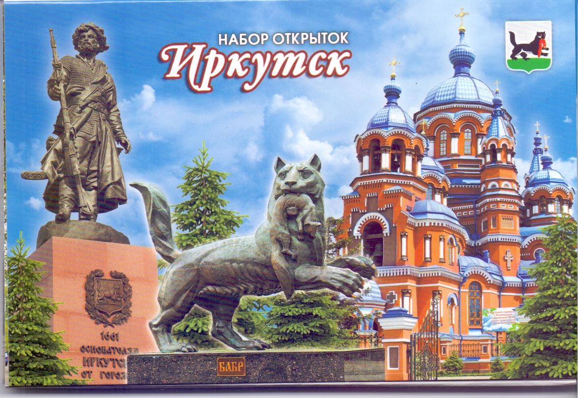 Набор открыток Иркутск (16 шт.) лак