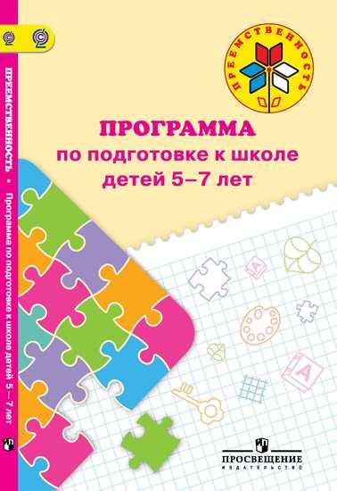 Преемственность: Программа по подготовке к школе детей 5-7 лет