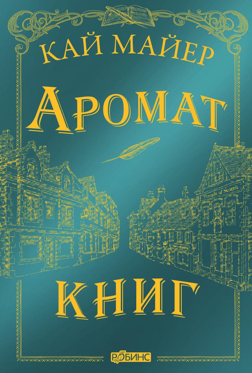 Аромат книги: роман