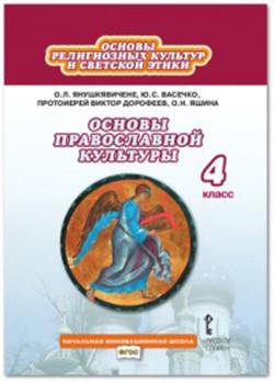 Основы православной культуры. 4 кл.: Учебник ФГОС