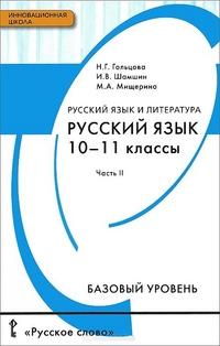 Русский язык. 10-11 кл.: В 2-х частях: Ч.2: Учебник: Базовый уровень ФГОС