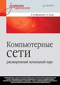 Компьютерные сети: Расширенный начальный курс: Учебник для вузов