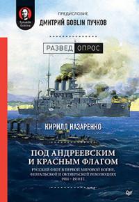 Под Андреевским и Красным флагом: Русский флот в Первой мировой войне, Февр