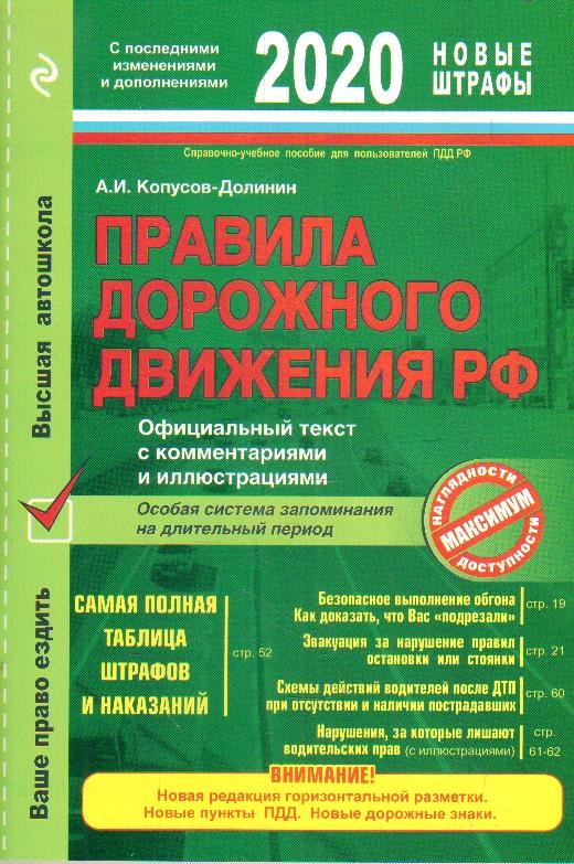 Правила дорожного движения РФ на 2020 г.:. Офиц. текст с коммент. и иллюст.