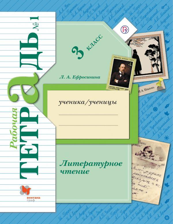 Литературное чтение. 3 кл.: Рабочая тетрадь: В 2 ч. Ч.1 ФГОС