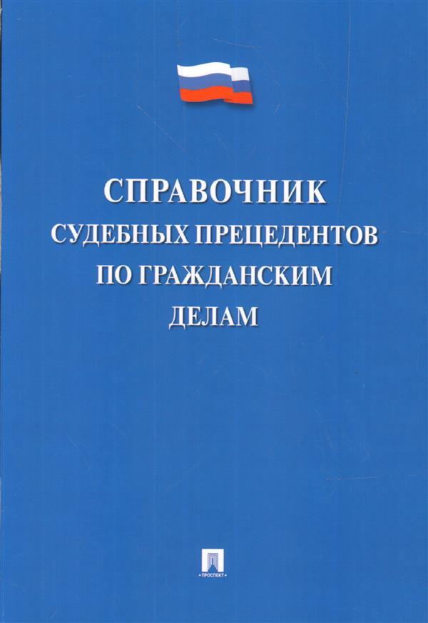 Справочник судебных прецедентов по гражданским делам