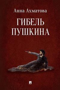 Гибель Пушкина