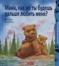 Мама, как же ты будешь дальше любить меня?: Сказка