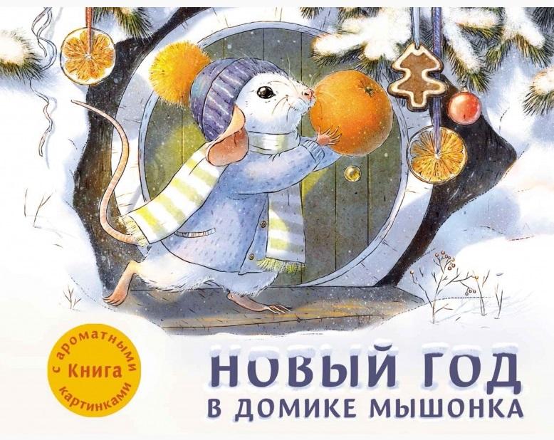 Новый год в домике Мышонка: Книга с ароматными картинками