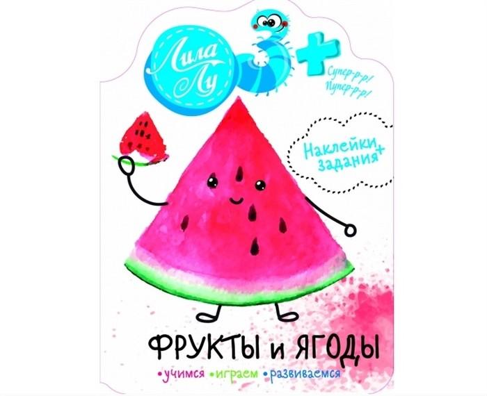 Лила Лу. Фрукты и ягоды: Наклейки + задания: 3+