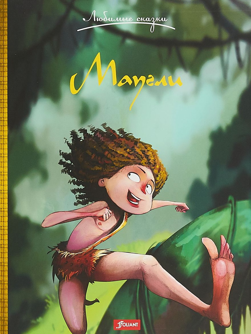 Маугли: Сказка