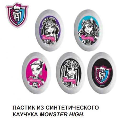 Ластик Monster High 13 Wishes