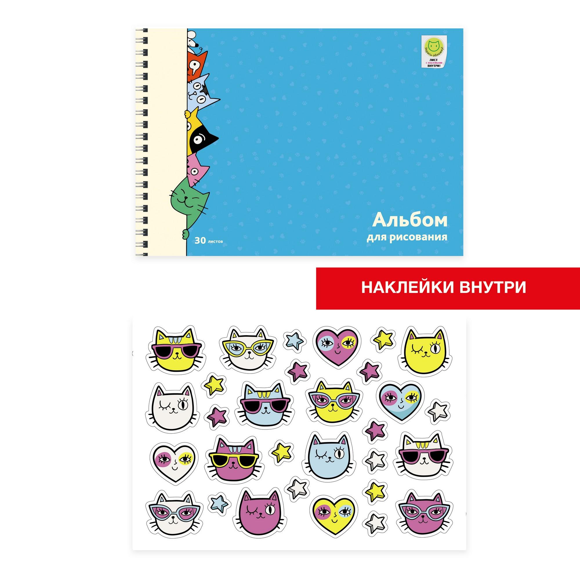 Альбом д/рис 30л спир Любопытные кошки