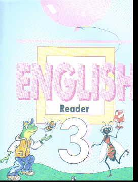 Английский язык. 3 кл.: Книга для чтения