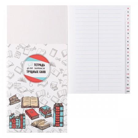 Телефонная книжка А5 Словари (тетрадь д/записи трудных слов)