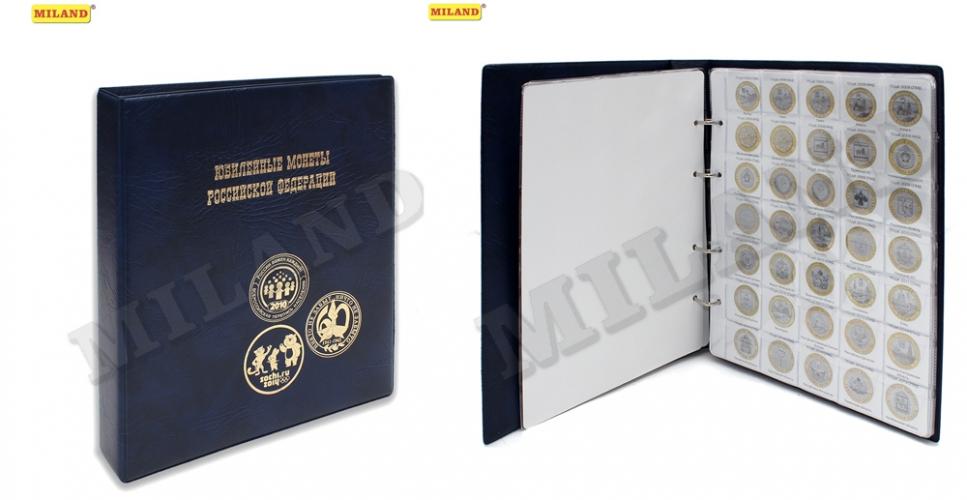 Альбом д/монет Miland Patriot 230*265мм Памятные монеты РФ в сборе