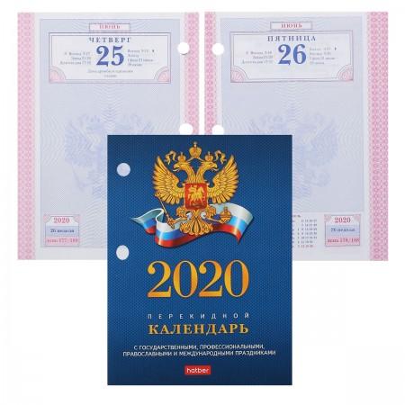 Перекидной календарь 2020г с символикой цв блок