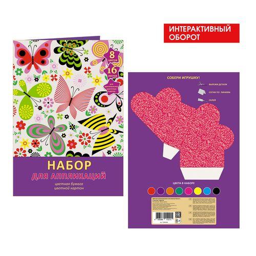 Картон цветной А4 8л 8цв + Цв. бумага А4 8л 8цв Яркие бабочки мелован