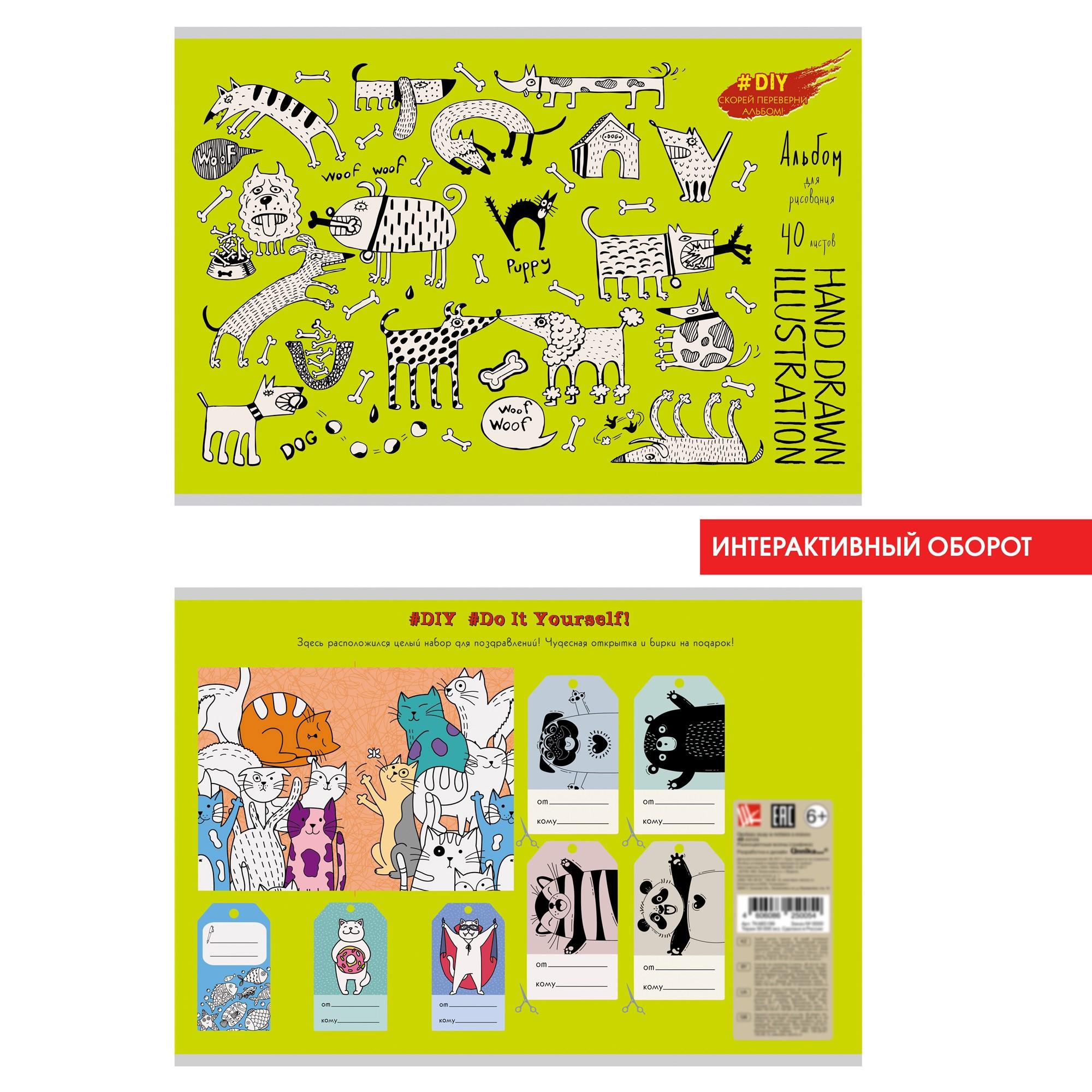 Альбом д/рис 40л DIY Collection. Разношерстная команда 110г/м2