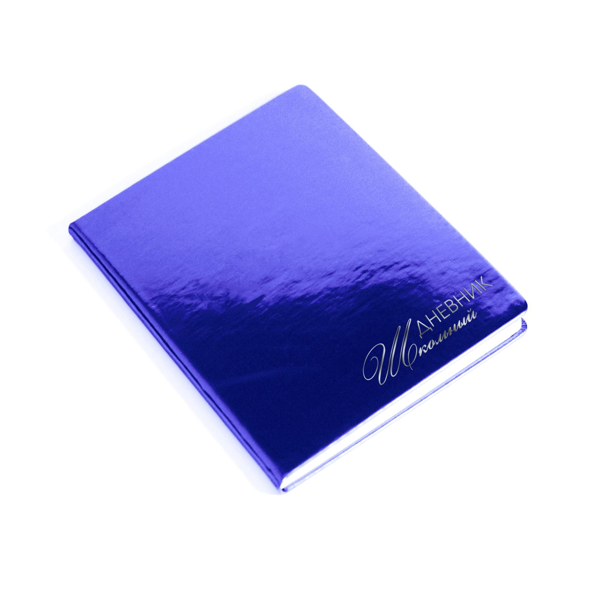 Дневник ст кл Mirrors. Синий