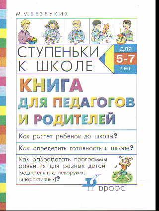 Ступеньки к школе: Книга для педагогов и родителей