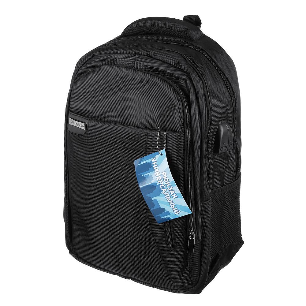 Рюкзак молодежный Clipstudio Черный