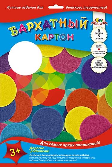 Картон цветной бархатный А4 5л 5цв Цветные круги папка