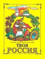 Твоя Россия. 3 кл. (1-3), 4кл. (1-4): Учебник-хрестоматия по истории