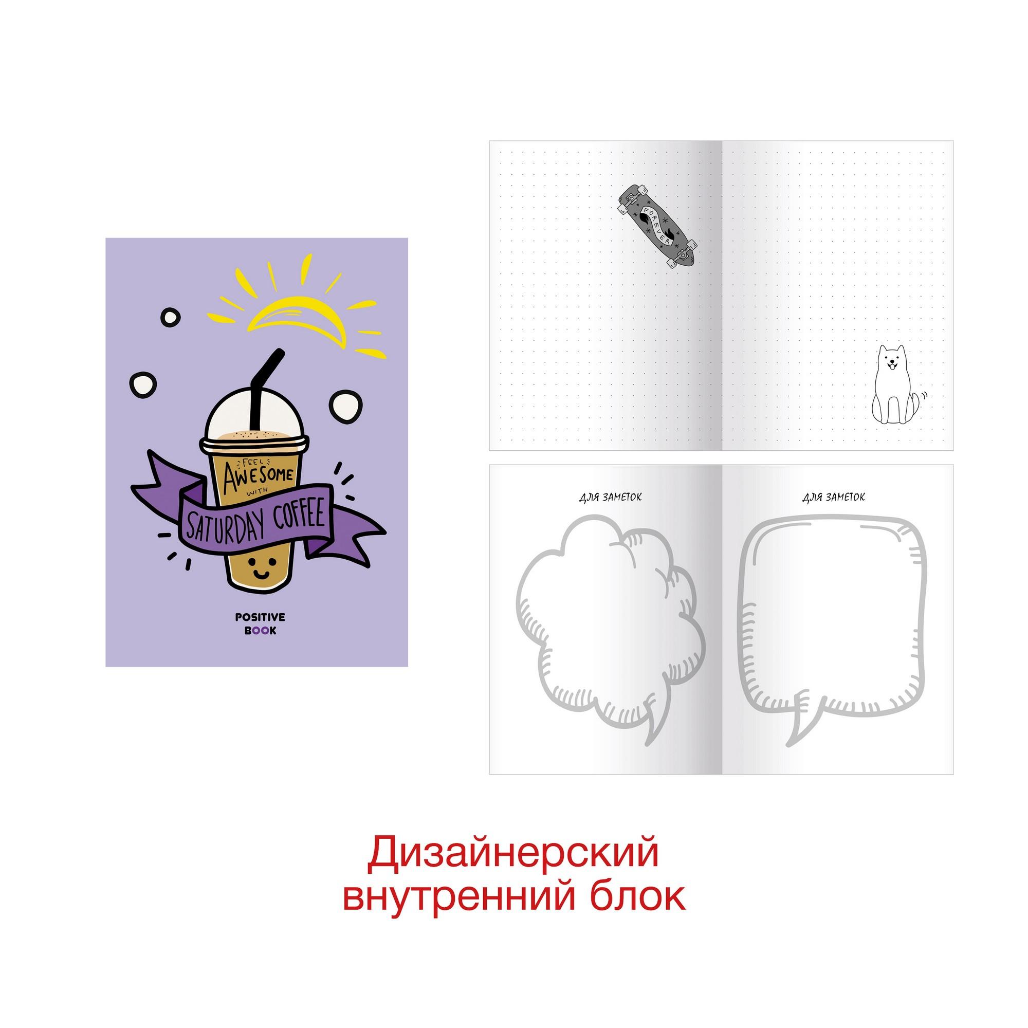 Зап. книжка А6 64л диз тв PositiveBook. Дизайн 1