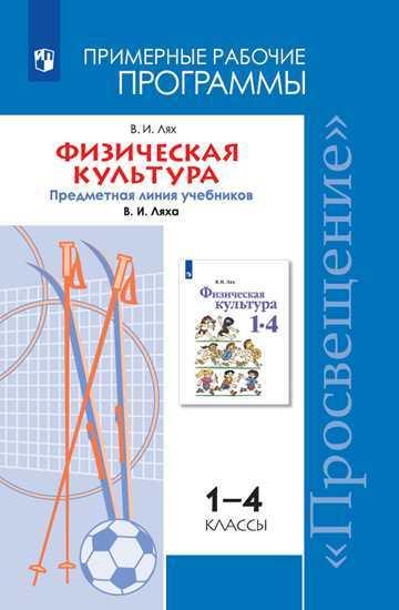 Физическая культура. 1-4 кл.: Примерные рабочие программы ФП