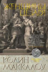Женщины Цезаря. Цикл Владыки Рима: Кн. 4