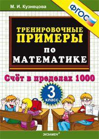 Тренировочные примеры по математике. 3 кл.: Счет в пределах 1000 ФГОС