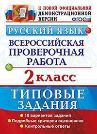 Русский язык. 2 кл.: Всероссийская проверочная работа: 10 вариантов ФГОС