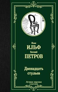 Двенадцать стульев: Роман