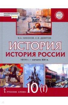 История. История России. 1914 г.-нач. XXI в.: 10 кл.: В 2-х ч.: Ч.1: Учеб.