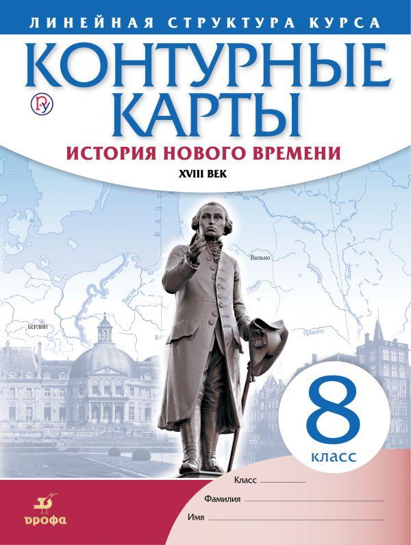 Контурные карты. 8 кл.: История нового времени. XVIII век