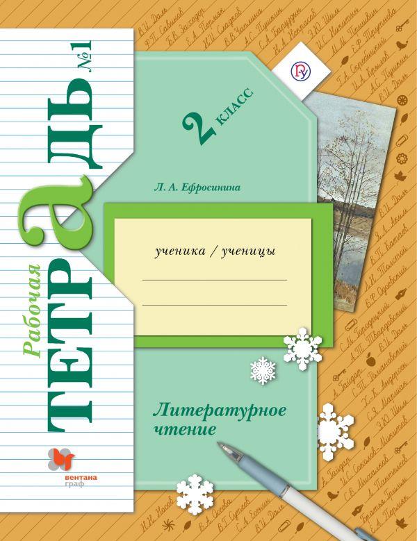 Литературное чтение. 2 кл.: Рабочая тетрадь: В 2 ч. Ч.1 (ФГОС)