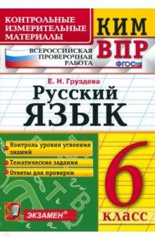 ВПР. Русский язык. 6 кл.: Контрольные измерительные материалы ФГОС