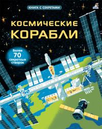 Космические корабли: более 70 секретных створок
