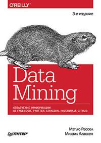 Data mining. Извлечение информации из Facebook, Twitter, LinkedIn, Instagra