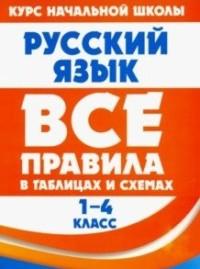 Русский язык. 1-4 кл.: Все правила в таблицах и схемах