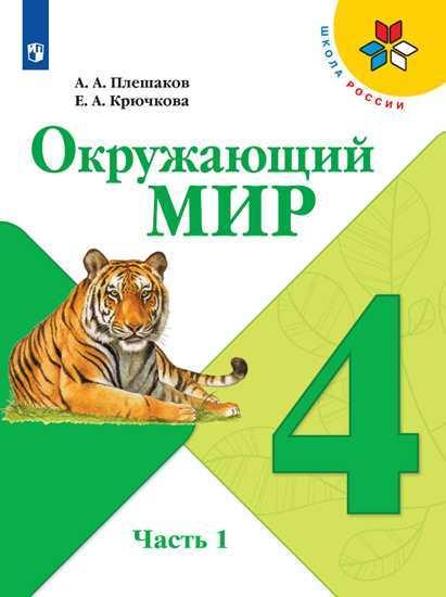 Окружающий мир. 4 кл.: Учебник: В 2 ч. Ч.1 ФП