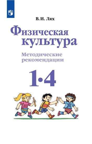 Физическая культура. 1-4 кл.: Метод. рекомендации ФП