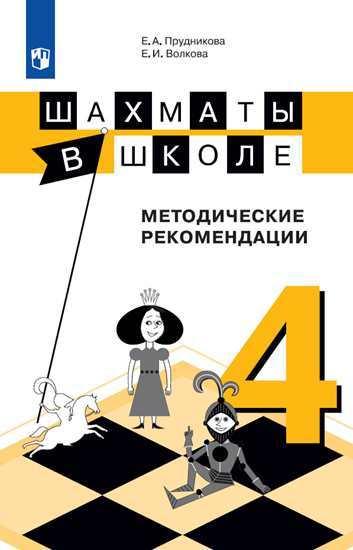 Шахматы в школе. 4 кл.: Четвертый год обучения: Метод. рекомендации ФП