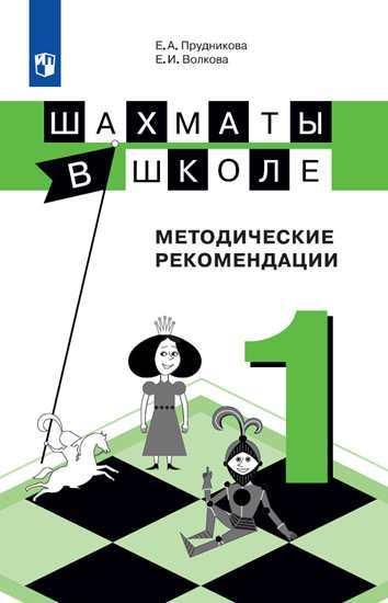 Шахматы в школе. 1 кл.: Первый год обучения: Метод. рекомендации ФП