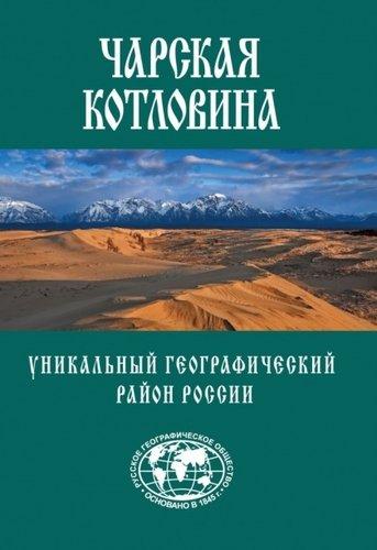 Чарская Котловина: Уникальный географический район России