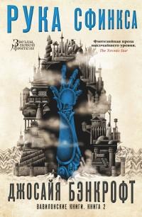 Вавилонские книги: Книга 2: Рука Сфинкса: Роман