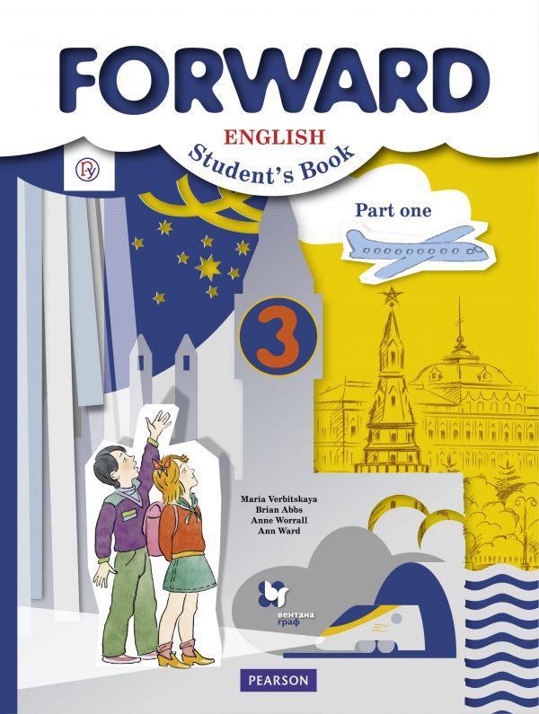 Английский язык. 3 кл.: Учебник: В 2 ч. Ч. 1 ФГОС